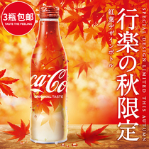 Spot Japan imports 2018 Fall Maple Leaf Limited red Coca-Cola Memorial Collection version Coke drink