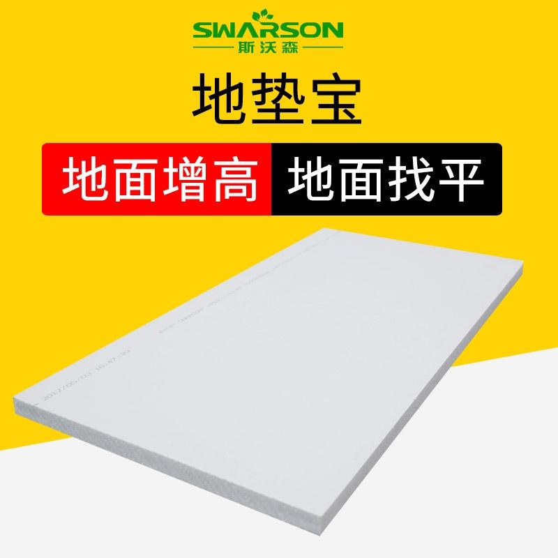 木地板地垫宝 强化复合地板铺垫铺垫宝 地面找平挤塑板2cm