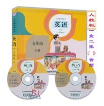 2018小学英语CD光盘音频5五年级下册 人教版PEP 与人教版PEP版三年级起点英语课本教材教科书同步配套cd听力光盘2张5年级下册光碟