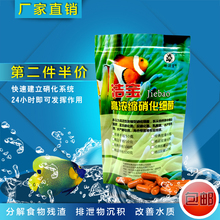 [Second Half Value] Jiebao Concentrated Nitrifying Bacteria Compound EM Probiotic Aquatic Dry Powder Digestive Capsule
