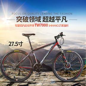 骓特TW7000禧玛诺27变速山地车自行车27.5寸铝青少年碟刹线控前叉
