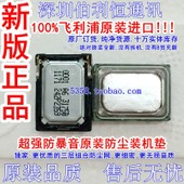 N606 扬声器 N760 R200 N880 适用中兴 U880 振铃 喇叭 Q501 V880