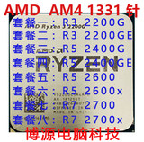 AMD AM4 R3 2200G 2200GE R5 2400G 2400GE 2600X R7 2700X CPU