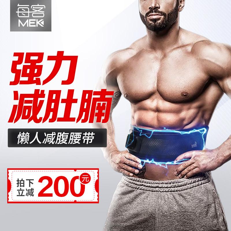 每客男用练腹肌健身器材 家用懒人瘦肚子神器减肚腩马甲线收腹机