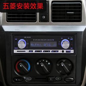 五菱荣光/之光/微卡/小卡车载蓝牙播放器PK汽车CD机DVD收音机主机