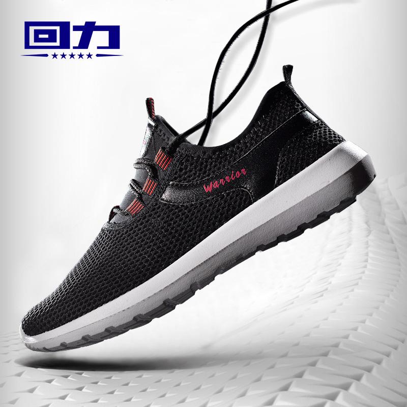 回力男鞋运动鞋男2019秋季新款跑步鞋休闲鞋男士网鞋透气鞋子跑鞋