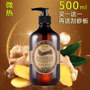 Massage scraping oil ginger essential oil home female beauty salon push back body through meridian fever ginger oil authentic