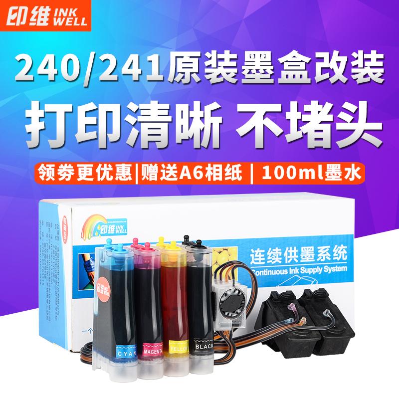 适用佳能240 241墨盒 MG3620 4120 3520 3620 2120 4220 连供系统