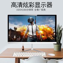 显示器电脑台式24寸液晶电脑显示屏27寸电竞高清屏幕非二手22英寸