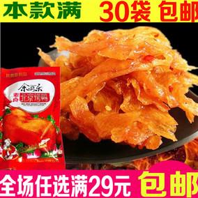 零食小吃8090后怀旧麻辣辣片北京烤鸭辣条香辣面筋休闲食品大礼包