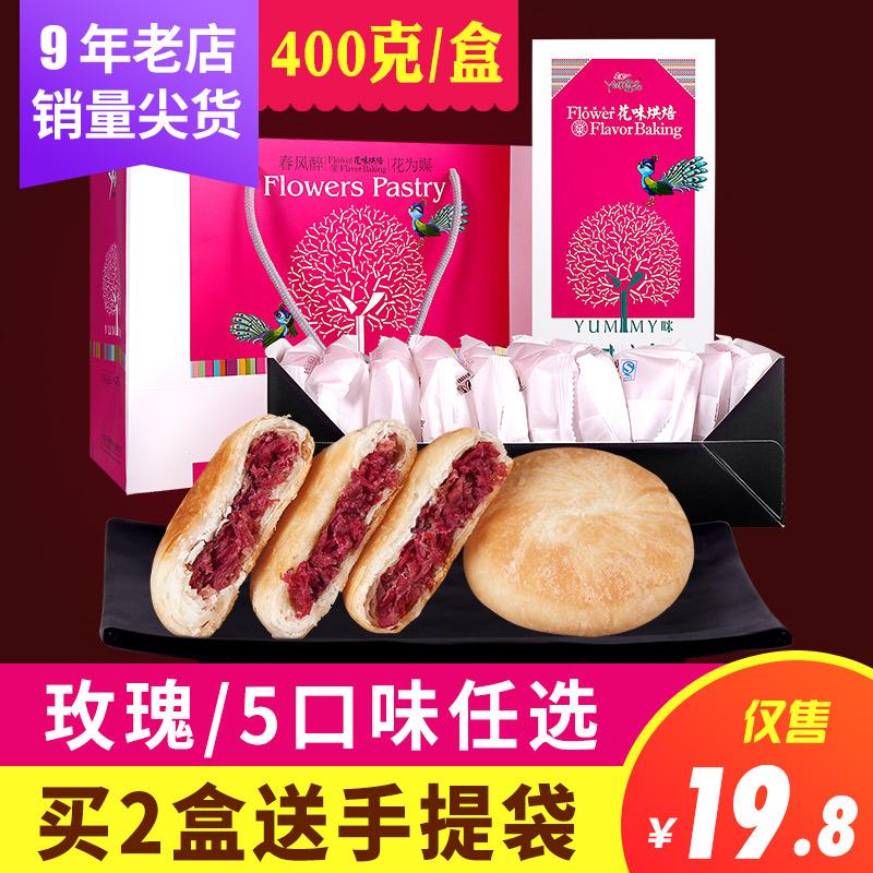 丫眯鲜花饼云南特产玫瑰饼正宗好吃的零食小吃特色美食休闲食品