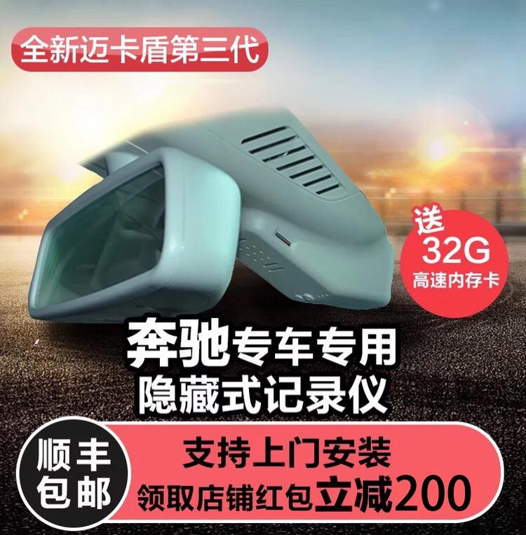 迈卡盾专用于奔驰c200l/glc/gla/gle/c/e/s级隐藏式行车记录仪