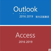 Outlook2016/Outlook2019/Access2016/Access2019安装激活码密钥