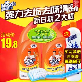 威猛先生洁厕灵液宝洗厕所除臭马桶清洁剂尿垢清香型家用实惠装