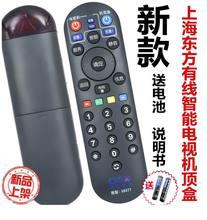 上海东方有线智能电视一体机机顶盒遥控器LTS-HCS02-D正品 新款
