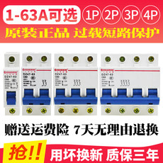 DZ47-63 small circuit breaker air switch home protector 1P 2P 3P 4P original authentic
