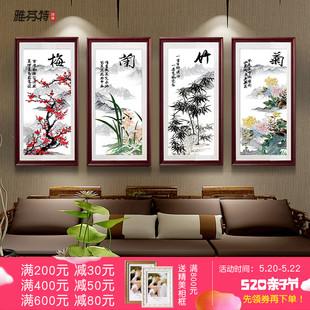 现代中式梅兰竹菊装饰画水墨画客厅餐厅壁画四联挂画实木有框国画