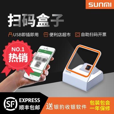 sunmi商米小闪二维码支付扫码盒子微信云喇叭手机收款扫描爆款