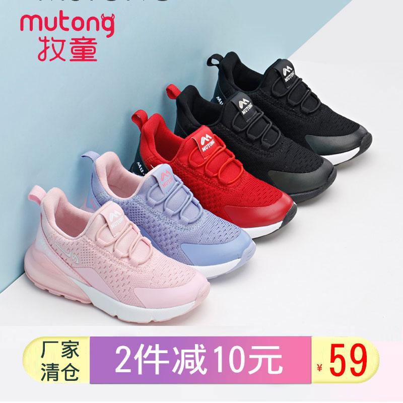 【清仓】牧童女童鞋春秋季新款小童运动鞋透气男童网鞋轻便跑步鞋