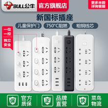 公牛插座USB插排插线板接线拖线板插板带线家用多功能电源转换器