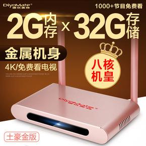 DiyoMate/迪优美特 X9 8核网络机顶盒 无线高清家用电视盒子wifi