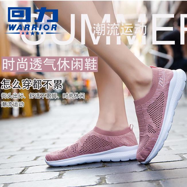 回力运动鞋女秋季一脚蹬跑步鞋女鞋飞织椰子鞋网面透气休闲鞋男鞋