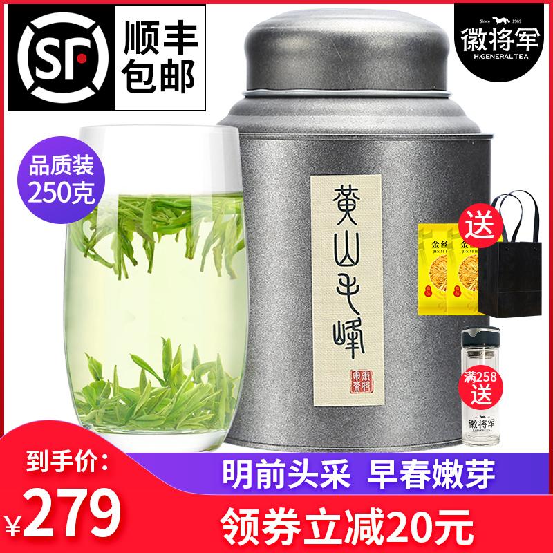 Чай Хуаншань Маофэн Артикул 558952558713