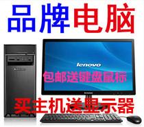 包邮联想开天启天双核四核二手台式电脑主机E8400/4G/160G/G41