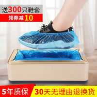 Automatic smart shoe cover machine film machine new disposable foot cover machine indoor home office set shoe machine