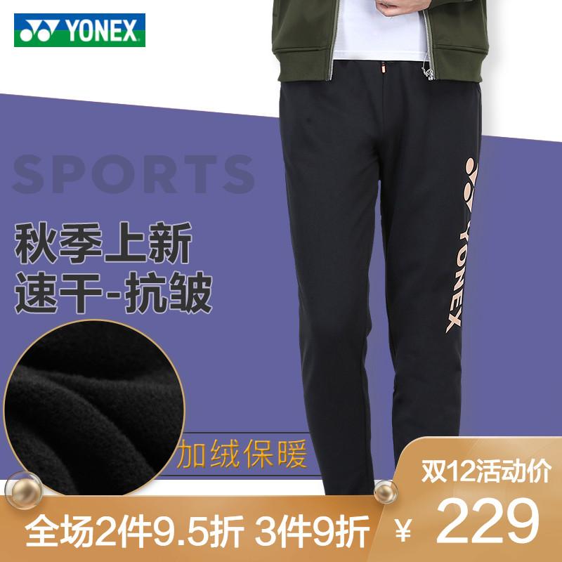 尤尼克斯 YONEX 2018款羽毛球服 运动男长裤 160187 160118 加绒