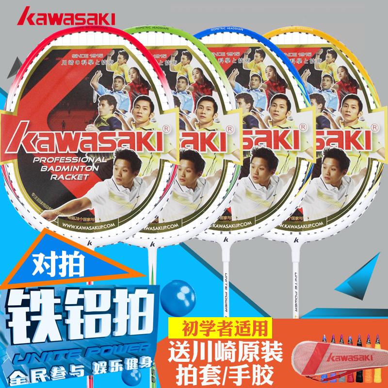 川崎Kawasaki初学羽毛球拍 超轻 0157 两支装一对拍情侣拍送礼