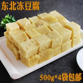 冻豆腐 火锅  包邮免运费 纯手工 东北正宗冻豆腐4斤 东北冻豆腐