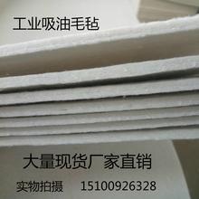 工业用吸油羊毛毡吸油毡1*1米厚10mm定做高密度密封纯羊毛毡条垫