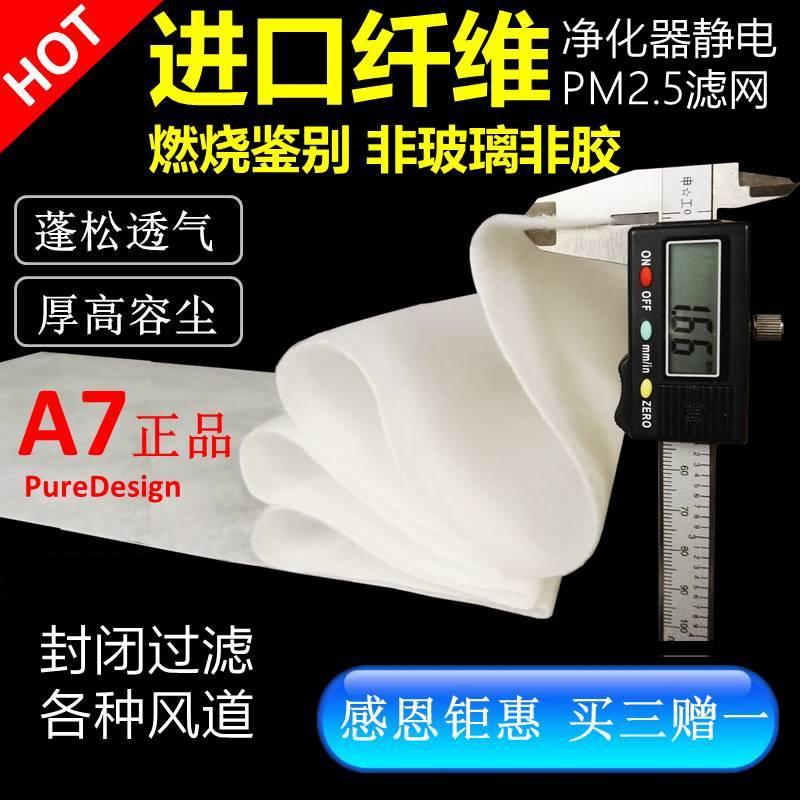 3m空气净化器过滤网