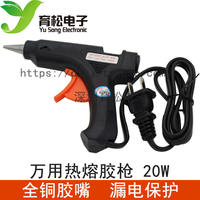 Glue gun Strip 20W Small glue gun Hot melt glue gun Send glue strip Hot glue gun Send 10 glue sticks