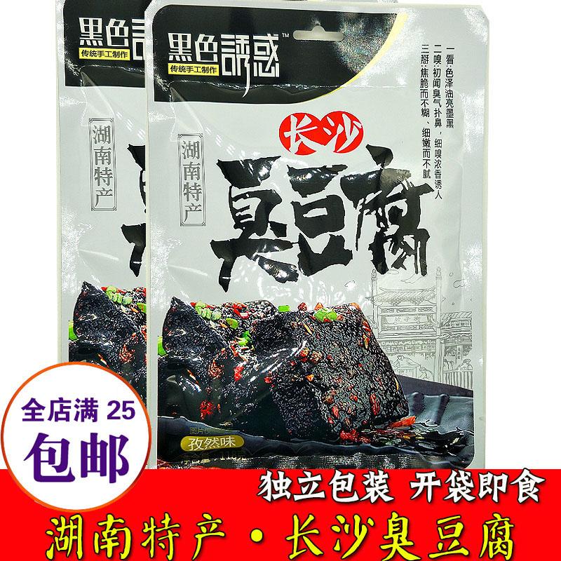湖南特产黑色诱惑老长沙臭豆腐正宗黑色经典臭干子小吃香辣零食品