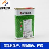 嘉宝莉环保型洗网水丝印油墨开孔剂油墨清洗剂低气味环保芳香溶剂