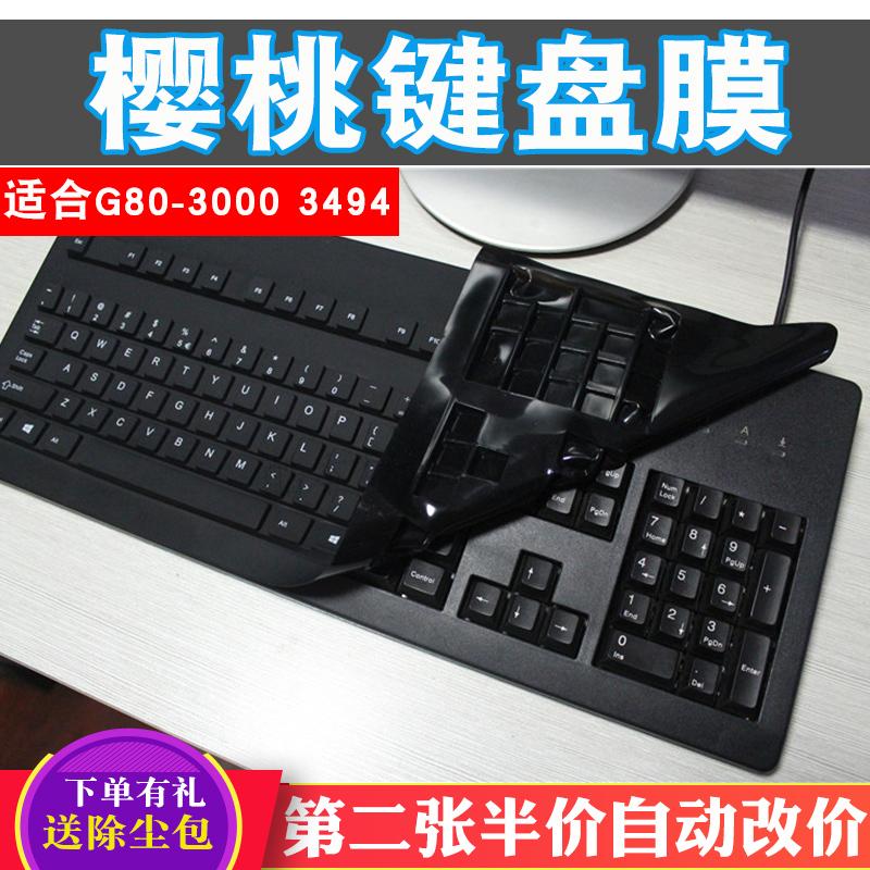 防灰尘键盘