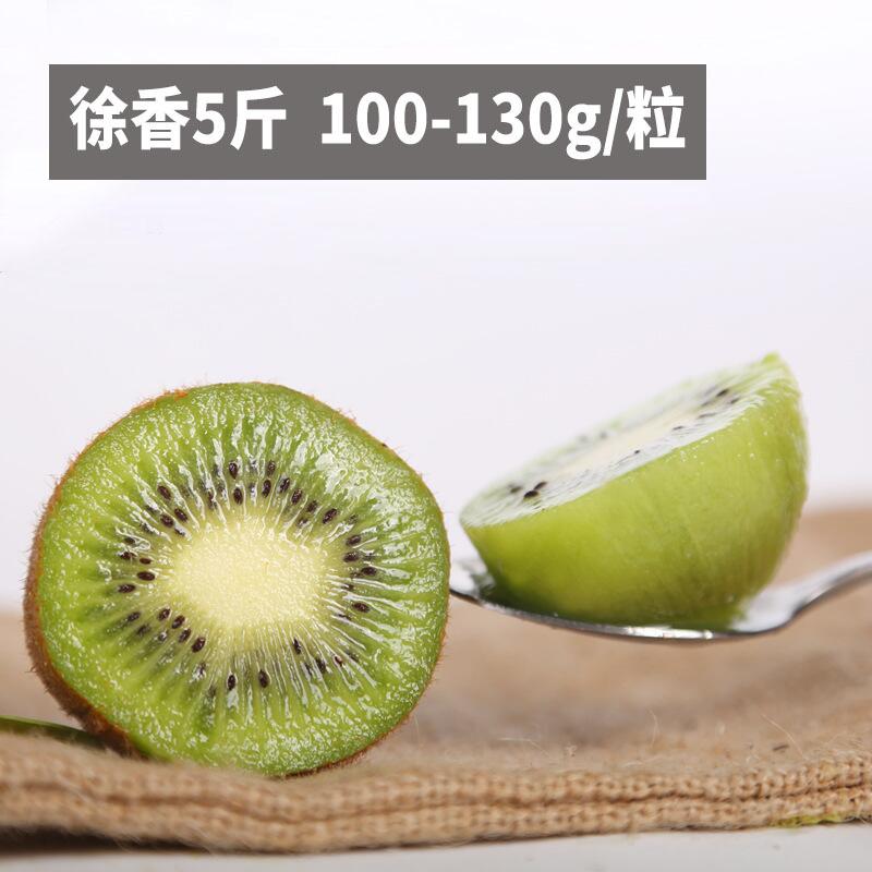 眉县徐香猕猴桃5斤大果当季新果水果奇异果整箱包邮