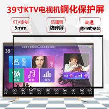 美视家39寸KTV专用液晶电视机屏幕防砸撞钢化玻璃保护屏膜罩