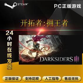 PC中文正版Steam 暗黑血统3 Darksiders III 首发版 全球通用版