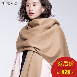 凯米尔酷水波纹羊绒围巾女冬季羊绒披肩围巾两用纯色百搭加厚保暖