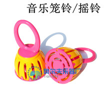 Jin Bao Bei cage Bell baby hand grasping Bell Orff musical instrument infant early childhood care bed Bell