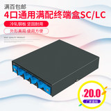 Fiber optic terminal box 4-port sc cable terminal box fc fiber fusion box ST fiber optic box universal type
