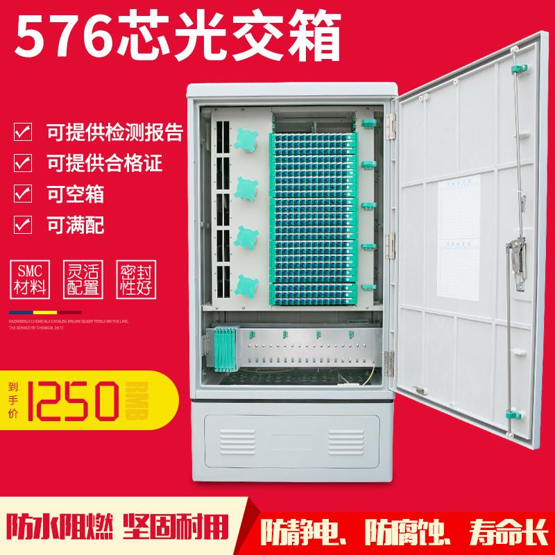 576芯光缆交接箱 交接箱576芯 室外576光交接箱落地式光交箱 空箱