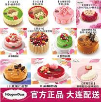 电子券花生三部曲冰淇淋套餐秋季新品哈根达斯