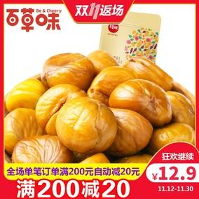 【5袋包邮】百草味板栗仁80g 休闲零食软糯板栗熟制甜栗子甘栗仁