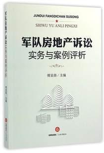 军队房地产诉讼实务与案例评析 书 编者:傅显扬 法律