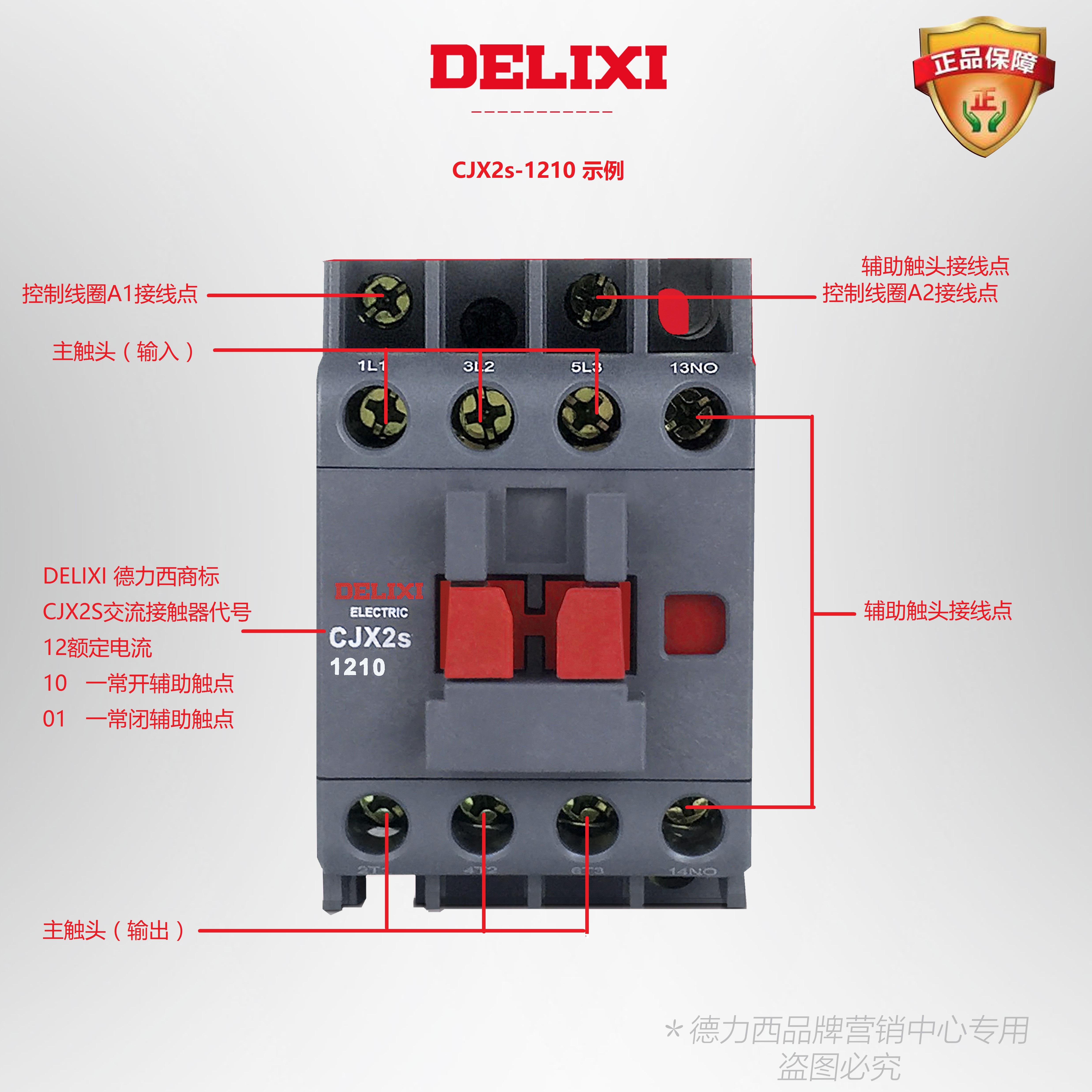 380V 220V 110V 36V 2501 2510 CJX2s 25A 德正品德力西交流接触器