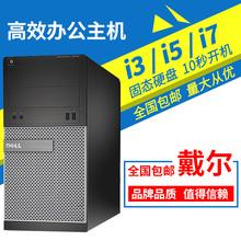 3010 Dell戴尔电脑单大主机台式i3i5i7家用办公商用四代3020 390